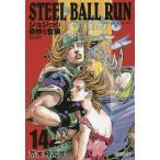 STEEL BALL RUN ジョジョの奇妙な冒険Part7 14  集英社 荒木飛呂彦