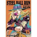 STEEL BALL RUN ジョジョの奇妙な冒険Part7 15  集英社 荒木飛呂彦