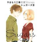 シュガーズ やまもり三香恋愛Stories 3/やまもり三香