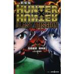 劇場版HUNTER×HUNTER The LAST MISSION/冨樫義博/田中創