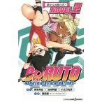 BORUTO−ボルト− NARUTO NEXT GENERATIONS NOVEL2/岸本斉史/池本幹雄/小太刀右京