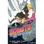 〔予約〕BORUTO 〜ボルト〜 〜NARUTO NEXT GENERATIONS〜 NOVEL 4 /岸本斉史/池本幹雄