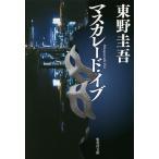 マスカレード・イブ/東野圭吾