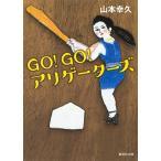 GO!GO!アリゲーターズ/山本幸久