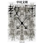 教団X/中村文則