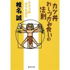 カツ丼わしづかみ食いの法則 / 椎名誠