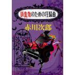 吸血鬼のための狂騒曲/赤川次郎