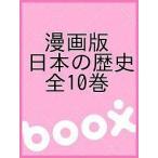 漫画版 日本の歴史 全10巻