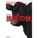族長の秋/ガブリエル・ガルシア=マルケス/鼓直