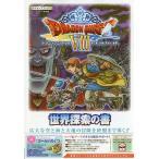 ドラゴンクエスト8空と海と大地と呪われし姫君世界探索の書 ニンテンドー3DS版