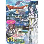 ドラゴンクエスト10オンライン素晴らしき大冒険&学園生活 Wii・Wii U・Windows・dゲーム・ニンテンドー3DS版 2016WINTER