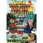 スーパードラゴンボールヒーローズスーパーヒーローズガイド バンダイ公認/ゲーム