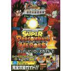 スーパードラゴンボールヒーローズスーパーヒーローズガイド バンダイ公認 2/ゲーム
