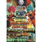 スーパードラゴンボールヒーローズスーパーヒーローズガイド バンダイ公認 3/ゲーム