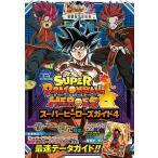 スーパードラゴンボールヒーローズスーパーヒーローズガイド バンダイ公認 4 / ゲーム