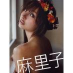 麻里子 篠田麻里子写真集/篠田麻里子