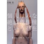 個人はみな絶滅危惧種という存在 彫刻家・舟越桂の創作メモ / 舟越桂
