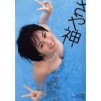 ショッピング写真集 さや神 山本彩ファースト写真集/渡辺達生