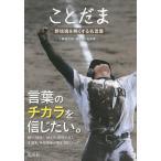 ことだま 野球魂を熱くする名言集/「野球太郎」編集部/石井孝