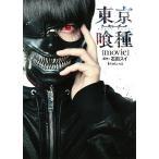 東京喰種-トーキョーグール- movie   ヤングジャンプコミックス