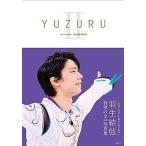 YUZURU 羽生結弦写真集 2 / 羽生結弦 / 能登直 / 能登直