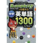 モンスターストライクで攻略する中学英単語1300/XFLAGスタジオ/鈴木健司