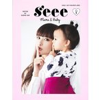 s'eee MAMA & BABY GIRLY−EST FASHION LABEL Vol.5/鈴木えみ