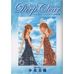 Deep Clear 「Honey Bitter」×「こどものおもちゃ」小花美穂デビュー20周年特別番外編 / 小花美穂