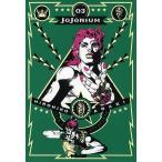 JOJONIUM 3 ジョジョの奇妙な冒険  函装版   愛蔵版コミックス