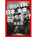 カジノとIR。日本の未来を決めるのはどっちだっ!?/高城剛