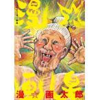 漫☆画臭 画業30周年記念 / 漫☆画太郎