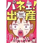 パネェ!出産 元ホームレス漫画家のアラフォーシンママ日記 / 浜田ブリトニー