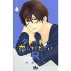 〔予約〕ダメな私に恋してくださいR 5/中原アヤ
