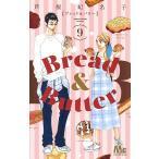 〔予約〕Bread&Butter 9 / 芦原妃名子