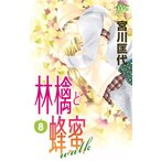 林檎と蜂蜜walk 8/宮川匡代