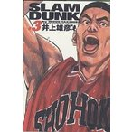 Slam dunk 完全版 #3/井上雄彦