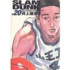 Slam dunk 完全版 #20/井上雄彦