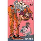 STEEL BALL RUN スティール ボール ラン 23  ジャンプコミックス
