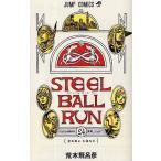 STEEL BALL RUN スティール ボール ラン 24  ジャンプコミックス