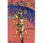 ジョジョリオン ジョジョの奇妙な冒険part8 volume 1  集英社 荒木飛呂彦