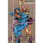 ジョジョリオン ジョジョの奇妙な冒険 Part8 volume2/荒木飛呂彦