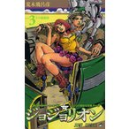 ジョジョリオン ジョジョの奇妙な冒険 Part8 volume3/荒木飛呂彦