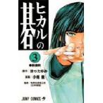 ヒカルの碁 3/ほったゆみ/小畑健