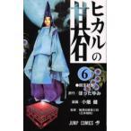 ヒカルの碁 6/ほったゆみ/小畑健