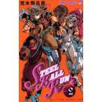 スティール ボール ラン  2  ジャンプコミックス