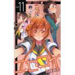 ニセコイ vol.11/古味直志