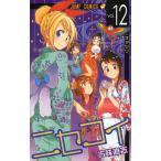 ニセコイ vol.12/古味直志