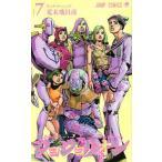 ジョジョリオン ジョジョの奇妙な冒険 Part8 volume7/荒木飛呂彦