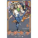 ジョジョリオン ジョジョの奇妙な冒険 Part8 volume8/荒木飛呂彦