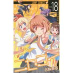 ニセコイ vol.18 / 古味直志